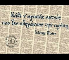 Greek Quotes, Its A Wonderful Life, Wisdom, Thoughts, Words, Life Is Beautiful, Horse, Tanks