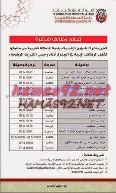 وظائف خالية مصرية وعربية: وظائف خالية من جريدة الاتحاد الامارات الخميس 26-06...