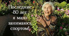 активная жизнь в старости