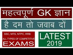 hello guys here for latest pattern gk questions and answers for you download pdf here: www.onlinestudypoint5.blogspot.in.