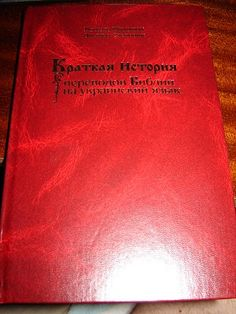 SHORT HISTORY of the translation of the Bible to UKRAINIAN language / Russian LANGUAGE BOOK about the history of the translation of the Bible to Ukrainian Language