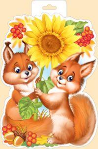 Империя Поздравлений - - Decoupage, Squirrel Pictures, Funny Animals, Cute Animals, Sunflower Cards, Beaded Cross Stitch, Cute Dogs And Puppies, Autumn Activities, Mail Art