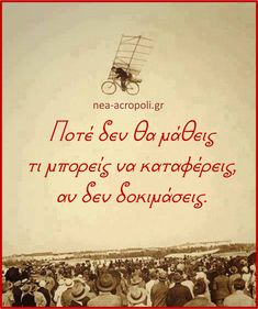Greek Phrases, Greek Quotes, Way Of Life, True Words, Picture Quotes, Motivational Quotes, Wisdom, Letters, Sayings