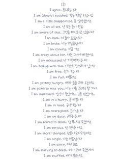 Kids English, English Study, Learn English, Korean Slang, Korean Phrases, Korean Words Learning, Korean Language Learning, Learn Hangul, Korean Alphabet