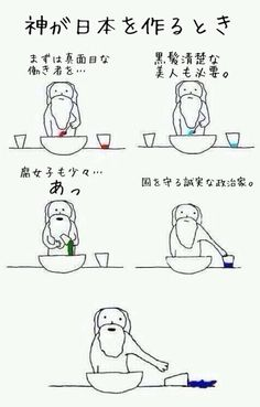 "Japan Is Having Fun with the ""When God Made. Super Junior, Stupid Memes, Funny Jokes, Funny Images, Funny Pictures, Late Meme, Robin, Zodiac Memes, How To Make Comics"