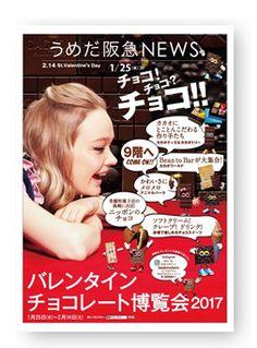 CHECK & GO !! うめだ阪急デジタルカタログ