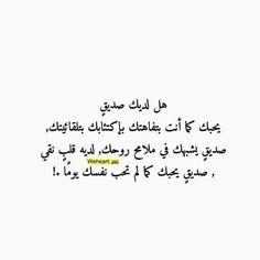 arabic, كتابات, and quotes image