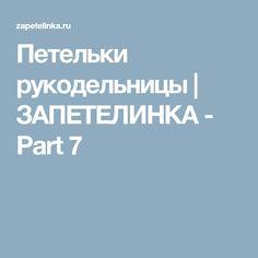 Петельки рукодельницы | ЗАПЕТЕЛИНКА - Part 7