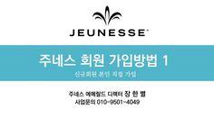주네스 jeunesse 회원가입방법 1 - 주네스 서포트그룹