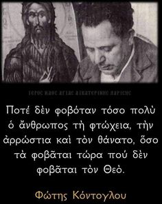 Orthodox Christianity, True Words, Greece, Believe, Spirituality, Faith, Notes, Instagram, Greece Country