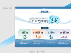 전문 디자인회사 - 기획 및 파워포인트디자인 템플릿 PPT배경 PPT템플릿 파워포인트제작 프레젠테이션제작 등 Ppt Template, Templates, Ppt Design, Presentation Design, Editorial, Diagram, Layout, Stencils, Page Layout