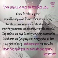 Mother Daughter Quotes, Mother Quotes, My Children Quotes, Quotes For Kids, Mommy Quotes, Life Quotes, Orthodox Prayers, Sweet Soul, Greek Quotes