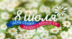 7 июля, в преддверии Дня семьи, любви и верности прозвучат духовные песнопения, русские народные песни, старинные романсы.