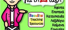 Διάφορα για τη Δ΄ τάξη (μάθημα Ελληνικών) – Reoulita Teaching Resources, Classroom Ideas, Classroom Setup, Classroom Themes