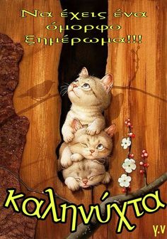Cute Animal Illustration, Good Morning Greetings, Wallpaper S, Vintage Images, Good Night, Kittens, Beautiful Pictures, Cute Animals, Teddy Bear