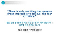 """#오늘의명언 , 2016. 8. 5 #명언 #휴명언 #이미지명언 #명언퀴즈 #행운 #기회 #성공 #실패 #두려움 #휴드림 #버킷리스트  """"There is only one thing that makes a dream impossible to achieve: the fear of failure.""""  꿈을 실현 불가능하게 하는 것은 단 한가지 밖에 없습니다. : '실패에 대한 두려움' 입니다. 파울로 코엘료 / Paulo Coelho"""