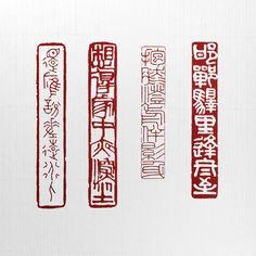 冬至夜思 #stamp #seal #전각 #서예 #캘리그라피 #signet #마로글방 #calligraphy