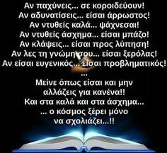 Pin by paraskevi gianidou on Αποφθέγματα Motivational Quotes, Inspirational Quotes, Small Words, Greek Quotes, Meaningful Words, Picture Quotes, Self Love, Wise Words, Health Tips