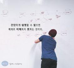 간단하게 설명할 수 없으면 제대로 이해하지 못하는 것이다. - 알버트 아인슈타인 #톡톡힐링 Wise Quotes, Famous Quotes, Words Quotes, Motivational Quotes, Inspirational Quotes, Sayings, Business Motivation, Study Motivation, Korean Quotes