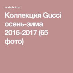 Коллекция Gucci осень-зима 2016-2017 (65 фото)