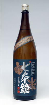 美食家で書道家、陶芸家としても知られる、北大路魯山人が冨田酒造に逗留中に愛飲したという「七本槍」。その当時の酒をより洗練させたのが、この純米吟醸です。