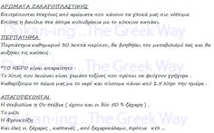 Οι τροφές που επιτρέπονται στην κρουαζιέρα :: Dukan-ing ..The Greek Way