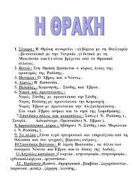 Geography, Diy For Kids, Teacher, Activities, Education, School, Greek, Professor, Teachers