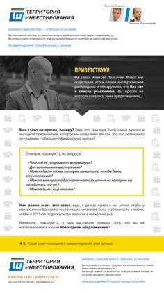 Письмо для распродажи Алексея Толкачева и Николая Мрочковского