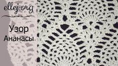 Узор Ананасы без расширения (часть 1). How to crochet pineapple Stitch