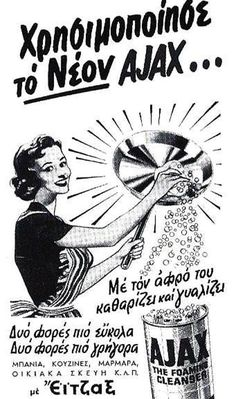 Vintage Advertising Posters, Old Advertisements, Vintage Posters, Vintage Photos, Old Greek, Retro Ads, Old Ads, Do You Remember, Childhood Memories
