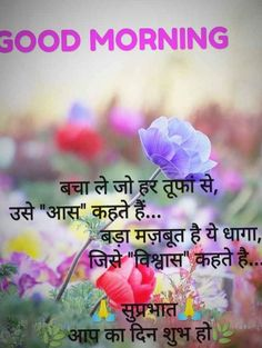 Beautiful Flowers Quotes In Hindi Good Morning Wishes Quotes, Good Morning Messages, Morning Msg, Funny Quotes In Hindi, Hindi Quotes Images, Morning Pictures, Good Morning Images, Morning Pics, Wish Quotes