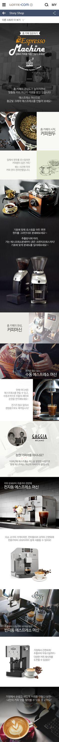 :::::롯데닷컴 스토리샵::::: 커피머신 홈카페-Espresso Machine  Designed by 정유영