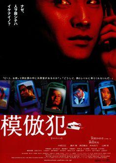 東京の下町で豆腐屋を営む有馬義男。20歳になる孫娘・古川鞠子が失踪してはや10か月、事件は何の進展も見せていなかった。