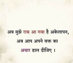 Shyari Quotes, Motivational Picture Quotes, Inspirational Quotes Pictures, Mood Quotes, True Quotes, Funny Quotes, Exam Quotes, Quran Quotes, Photo Quotes