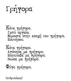 απαρέμφατο (το)  #greekquotes