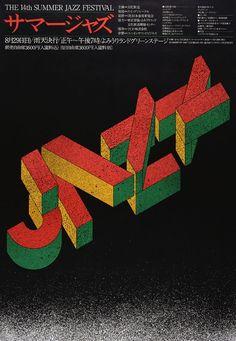 Summer Jazz poster take nobu igarashi