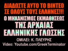 YouTube Greek Language, Periodic Table, Greece, Languages, Places, Youtube, Projects, Beautiful, Greece Country