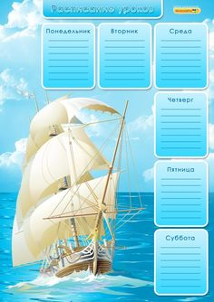 Шаблоны РАСПИСАНИЕ ЗАНЯТИЙ ( уроков ) Christmas Crafts For Kids, Sailing Ships, Homeschool, Language, How To Plan, Planners, Calendar, Frames, Pray