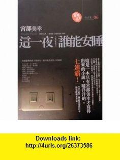 Konya Wa Nemurenai (Traditional Chinese Language) (9789866954375) Miyuki Miyabe , ISBN-10: 9866954374  , ISBN-13: 978-9866954375 ,  , tutorials , pdf , ebook , torrent , downloads , rapidshare , filesonic , hotfile , megaupload , fileserve