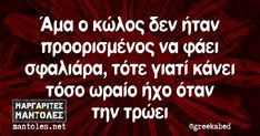 Funny Status Quotes, Funny Greek Quotes, Funny Statuses, Sex Quotes, Funny Picture Quotes, Stupid Funny Memes, Funny Shit, Funny Stuff, Hilarious