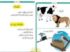 Umeed Preschool Program Worksheets For Playgroup, Grade 5 Math Worksheets, Alphabet Writing Worksheets, Alphabet Tracing, Tracing Worksheets, 5th Grade Math, Grade 2, Urdu Poems For Kids, Picture Comprehension