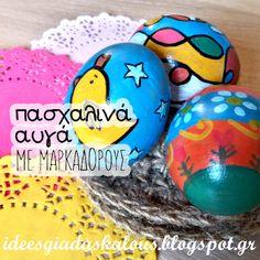 Ιδεες για δασκαλους: Πασχαλινά αυγά με μαρκαδόρους και λαδοπαστέλ Easter Eggs, Easter Ideas