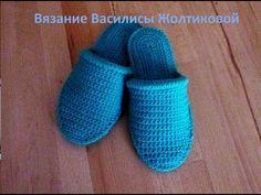 Тапочки крючком. Тапочки-шлепанцы на войлочной подошве. crochet slippers - YouTube