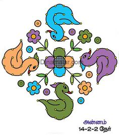 Small Rangoli, Flower Rangoli, Rangoli Designs Images, Indian Rangoli, Smurfs, Dots, Big, Simple, Stitches