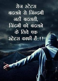 Positive Quotes For Life Motivation, Quotes Positive, Positive Life, Best Friendship Quotes, Best Quotes, Life Lesson Quotes, Life Quotes, Inspirational Quotes In Hindi, Hindi Words