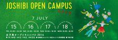 女子美オープンキャンパス