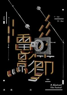 """2016 Abstract Film Festival by You Ting Lin : The overall image is formed with typography, which composes of the three Chinese characters - """"電影節"""" (Film Festival). By and large, in order to give off strong abstract and intangible vibes, I intentionally used geometric shapes to build the visual structure. https://www.behance.net/gallery/29981755/2016-Abstract-Film-Festival"""