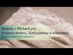 Вяжем с WickedLynx. Свитер свободного силуэта - YouTube