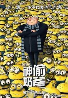 神偷奶爸 Despicable Me poster-- 【photowant.com】