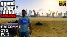 Ranting Greek Gamer's GTA Online - ΠΑΙΖΟΥΜΕ ΣΤΟ PC!!